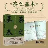 茶之基本 岳麓书社