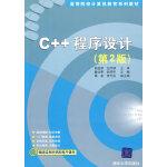 C++程序设计(第2版)(高等院校计算机教育系列教材)