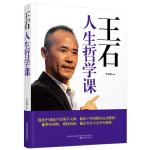 王石人生哲学课