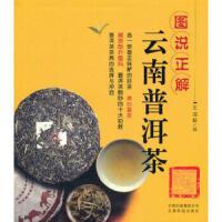 图说正解云南普洱茶 王迎新 云南科学技术出版社 9787541624209