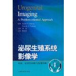 泌尿生殖系统影像学――疾病、症状的诊断与鉴别诊断