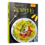 蔬果沙拉(萨巴厨房)