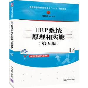ERP系统原理和实施(第五版)