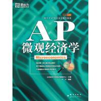 AP微观经济学(新东方AP考试指定辅导教程)