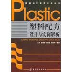 塑料配方设计与实例解析