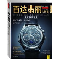 百达翡丽(完全标注价格):投资收藏第一钟表品牌(附赠《PRIME 本质》杂志1本)