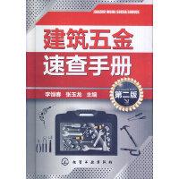 建筑五金速查手册(第二版)