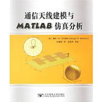 通信天线建模与MATLAB仿真分析