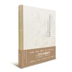 从雅好秘玩到流动的博物馆:中国古代书法鉴藏与交易(2018中国好书获奖作品)
