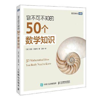 你不可不知的50个数学知识(50篇精炼的小文章,50个经典数学概念) 轻松读懂的数学科普图书,感受数学之美,了解什么是数学,数学与生活的联系,50篇精炼的小文章,50个经典数学概念,