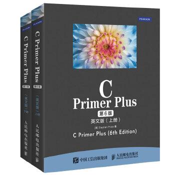 C Primer Plus 第6版 英文版 上下册 经久不衰的C语言畅销经典教程 针对C11标准进行全面更新 上一版累计销量逾22万册