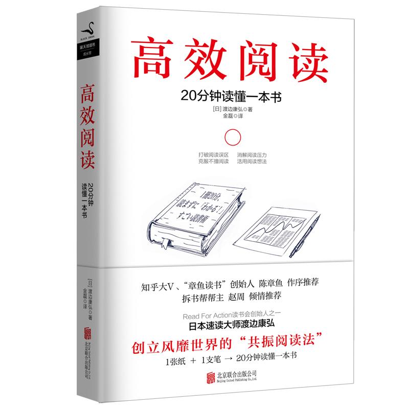 高效阅读日本速读大师帮你成为更聪明的读书人,献给所有自以为不善阅读的人!高效阅读,你也可以。知乎53万大V陈章鱼力荐。
