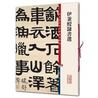 伊秉绶隶书选(彩色放大本中国著名碑帖・第十集)