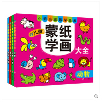 儿童蒙纸学画大全 共4本( 动物) ( 植物 ) (交通、人物 )(物品、风景)幼儿园美术教材 宝宝学画教程 河马文化