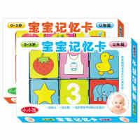 一号玩具 小小孩宝宝记忆卡 认物篇 0-1-2-3岁婴儿启蒙认知早教卡片 婴幼儿童看图识字认字小小孩玩具图片卡认水果蔬菜动物数字全套装