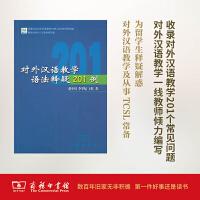 对外汉语教学 商务印书馆