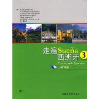 走遍西班牙(3)练习册