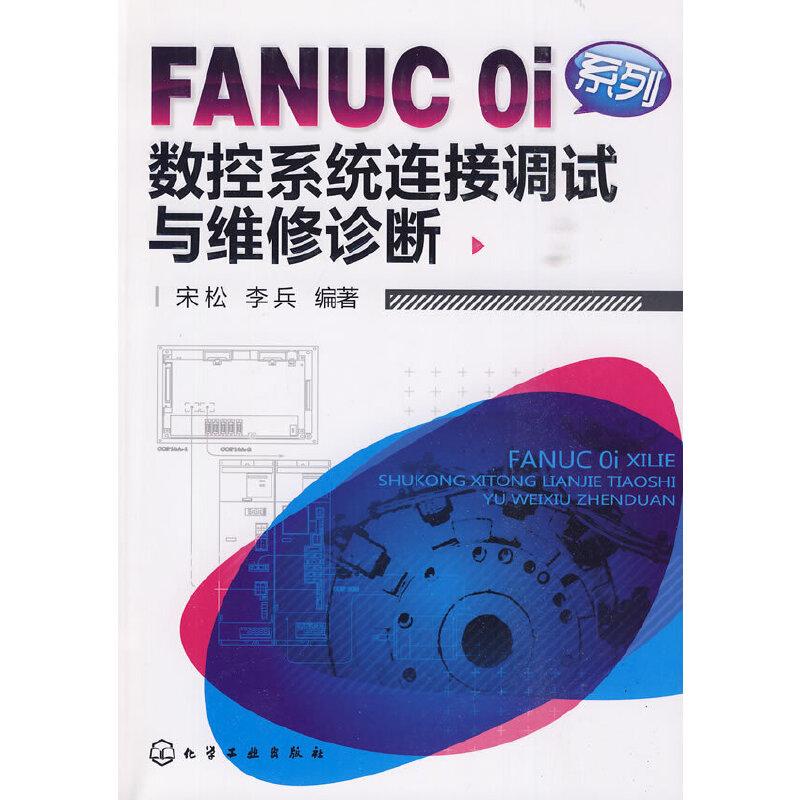 FANUC Oi系列数控系统连接调试与维修诊断