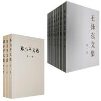 【正版】*文集1-8卷平装 邓小平文选1-3卷平装 人民出版社 正版图书