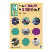 【二手书旧书95成新】图解汽车玻璃贴膜与玻璃修补技术 董永平 9787111288923