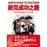 耐克成功之路:耐克营销跑步文化传奇