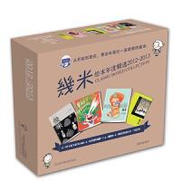 �酌谆姹灸甓染�选2012-2013(套装共4册,赠主题文件夹及笔记本)