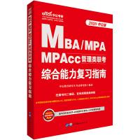 MBA管理类联考用书中公2020MBA、MPA、MPAcc管理类联考综合能力复习指南