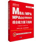 MBA管理��考用��中公2020MBA、MPA、MPAcc管理��考�C合能力�土�指南