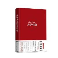 傅佩荣译解大学中庸(精)