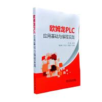 欧姆龙PLC应用基础与编程实践