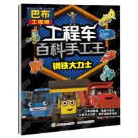 正版现货 巴布工程师工程车百科手工王(2册) 儿童百科3D立体工程车模型 3-6岁观察力专注力动手动脑培养 亲子早教折