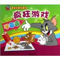 猫和老鼠绘画馆・疯狂游戏(学画画)