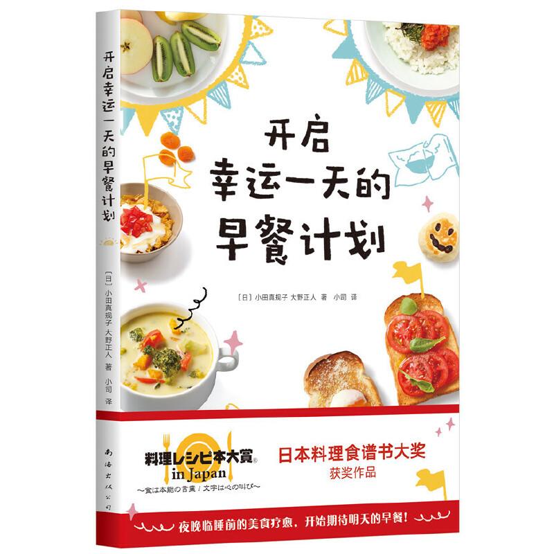 开启幸运一天的早餐计划 日本食谱书大奖获奖作品,美食达人营养师小田真规子 教你做快手、营养又美味的元气早餐。