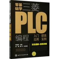 零基础学三菱PLC编程 入门・提高 应用・实例 化学工业出版社