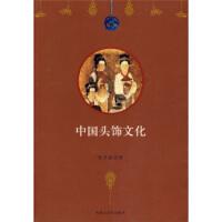 中国头饰文化