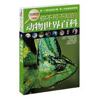 (全新版)学生探索书系:你不可不知的动物世界百科(为中国学生量身打造,知识新奇、有趣,全彩图文共读,精美,适读)