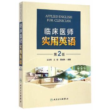 临床医师实用英语(第2版)