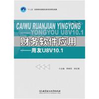 财务软件应用――用友U8V10.1