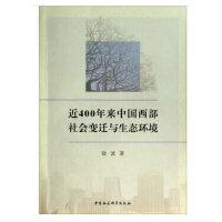 近400年来中国西部社会变迁与生态环境