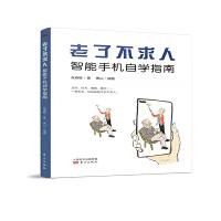 书籍 老了不求人 智能手机自学指南 张晓杨著 图文并茂 帮助老人使用手机 一册在手 老人使用手机不求人 人民东方出版传媒