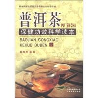 [二手旧书9成新] 普洱茶保健功效科学读本 邵宛芳 9787541681486 云南科技出版社