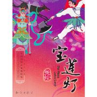 中国传统故事美绘本--宝莲灯(中英文双语版)