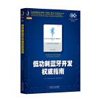 低功耗蓝牙开发权威指南(首本系统讲解蓝牙4.0的原理、体系结构、硬件设计以及应用等的书籍,是学习蓝牙4.0标准不可或缺
