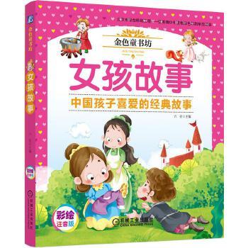 女孩故事 中国孩子喜爱的经典故事,彩绘注音版,环保印刷