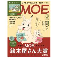 包邮全年订阅 MOE 日本日文原版 绘本插画杂志 年订12期