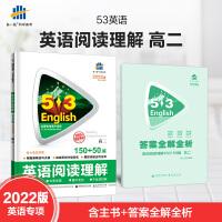 英语阅读理解(150+50篇2022版高2)/5・3英语阅读理解系列图书 首都师范大学出版社