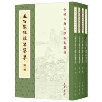 五百家注韩昌黎集(中国古典文学基本丛书・平装・全4册)