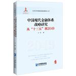"""中国现代金融体系战略研究:从""""十三五""""到2049"""
