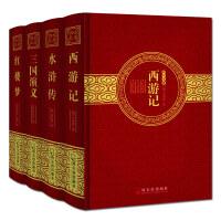 四大名著烫金精装版(全4册)