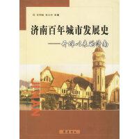 济南百年城市发展史:开埠以来的济南
